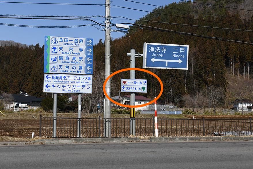①浄法寺IC出口の丁字路を左折してください。