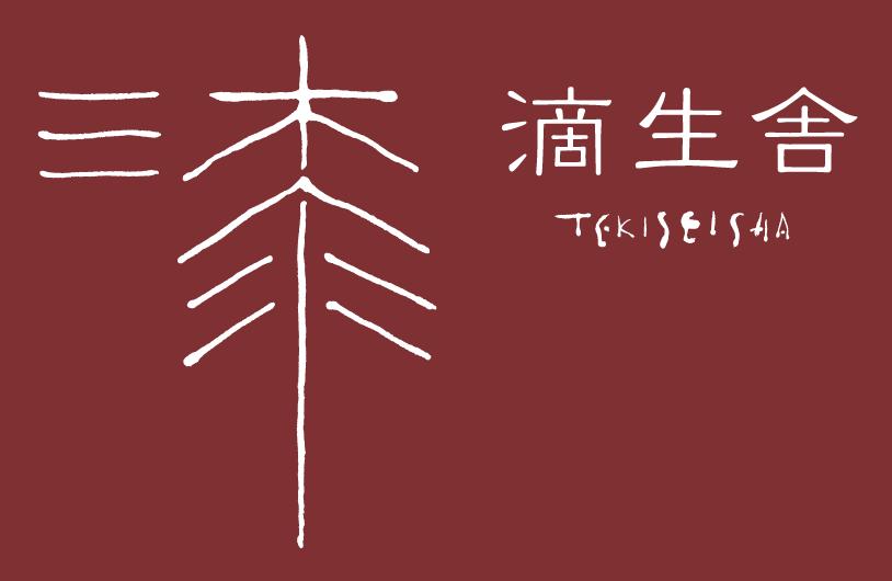 浄法寺漆芸の殿堂 滴生舎