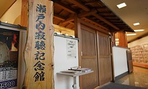 瀬戸内寂聴記念館・漆絵皿展示室