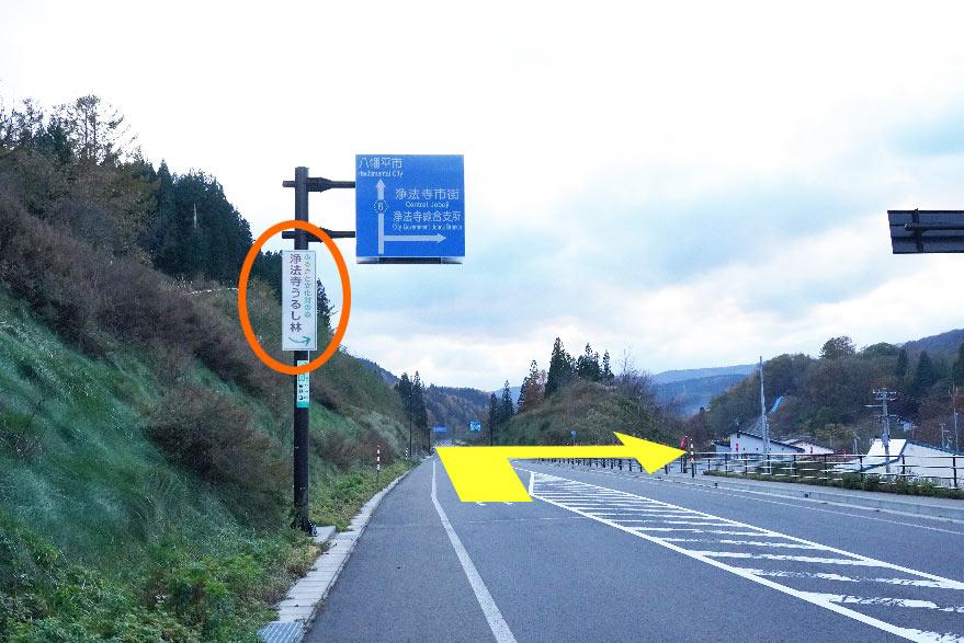 ②そのまま直進し、途中の丁字路を右折してください(浄法寺総合支所方面へ)。