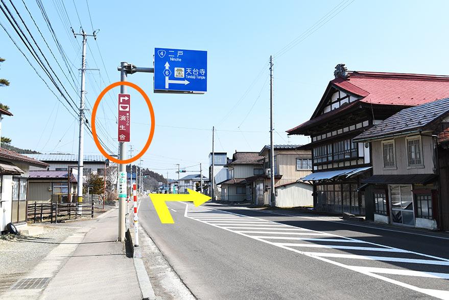 直進し、最初の信号がある「天台寺交差点」を右折します。