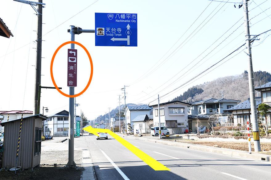 ①浄法寺市街地を目指してください。「天台寺交差点」を左折します。