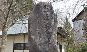 松田権六先生生誕百年記念碑